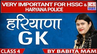Haryana GK | Class 4 | Important For HSSC | By Babita Mam | ICS COACHING CENTRE