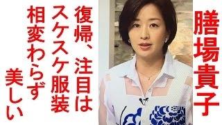 膳場貴子アナ NEWS23復帰 「出産後スケスケのシャツを着用」「相変わら...