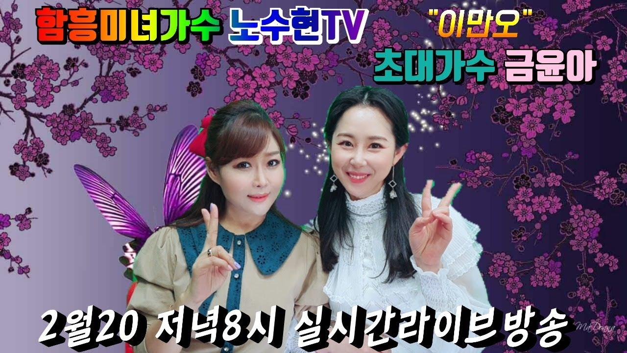 [초대가수금윤아]2월20일토요일저녁8시생방송라이브(54회).