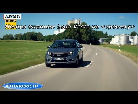 АВТОНОВОСТИ сегодня 23.08.2017 VESTA в Германии.VW Tiguan.РЕНО Kaptur Extreme.УАЗ ПРОФИ.Mazda CX 9 .