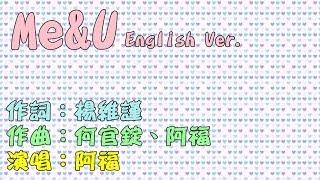 鄧福如(阿福) -- Me&U 英文版