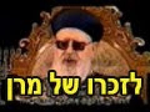 הרב עובדיה יוסף - הסרט המלא והמקיף ביותר
