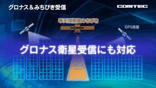 レーダー探知機 ZERO83V プロモーションビデオ thumbnail