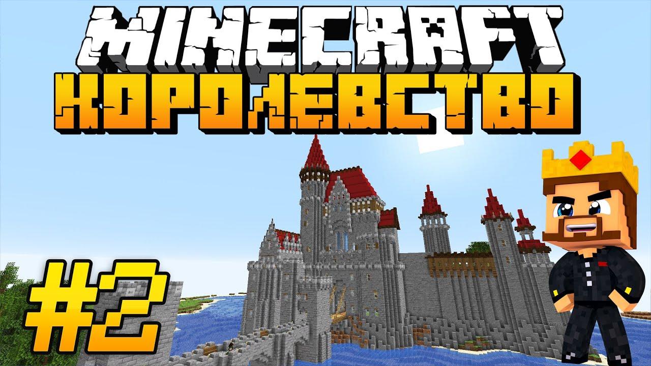 КОРОЛЕВСКИЙ ЗАМОК И ПЕРВЫЙ ГОРОД ЛЮДЕЙ - Minecraft Role Play #2