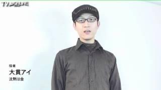 役者:大貫アイ。参加しよう!TVライブオンラインCM。 佐藤麻紗 検索動画 21