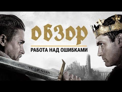 Меч короля Артура фильм (2017) смотреть онлайн бесплатно