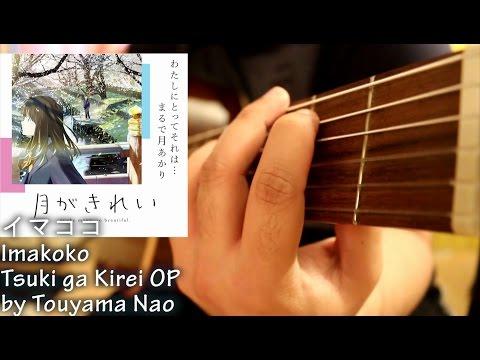 イマココ「Imakoko」- Touyama Nao (Guitar Cover) Tsuki ga Kirei OP