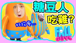 【FALL GUYS糖豆人吃雞】綜藝式惡搞大逃殺?瘋狂人踩人啊!!