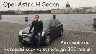 Обзор Opel Astra H Sedan. Автомобиль который можно купить до 300 тысяч.