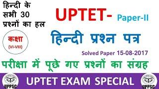 UPTET Hindi Paper 2017 Paper 2 Class 6-8
