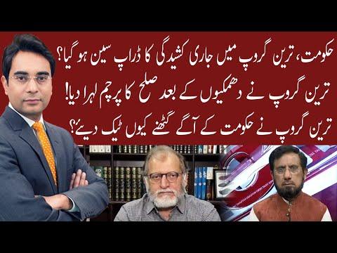 Cross Talk | 21 May 2021 | Asad Ullah Khan | Orya Maqbool Jan | Irshad Ahmad Arif | 92NewsHD thumbnail