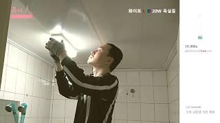 [유투브하는아재] 화장실 LED등 교체