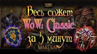 ВЕСЬ СЮЖЕТ WoW Classic за 5 минут