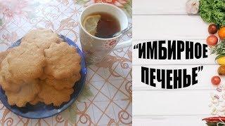"""""""ИМБИРНОЕ ПЕЧЕНЬЕ С МЕДОМ"""""""
