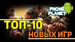 ТОП-10 Новых и лучших игр на ANDROID 2015 - Выпуск 2 PHONE PLANET