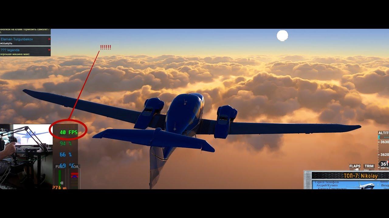 MSFS 2020. Как я получил 40 ФПС на стриме в 2.5К или полёт через весь Северный Кавказ.
