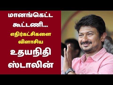 Udhayanidhi Stalin speech at DMK Public Meeting in karur