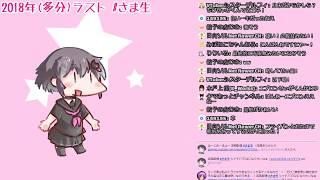 [LIVE] #さま生 メイカちゃんのV紅白歌合戦をみんなで見る