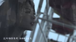 連詩雅 Shiga Lin – 大了一歲 One Year Older (Official Music Video)