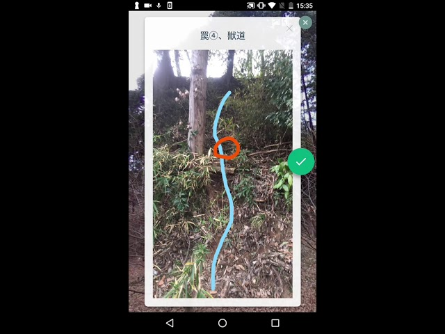 アプリから、猪鹿の罠猟に参加しよう!