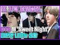 "【ENG】또 기록 세워버린 BTS 뷔 'Sweet Night' 감탄만 나오는 상황 BTS V's ""Sweet Night"" admired 방탄소년단 뷔 직캠,돌곰별곰TV"