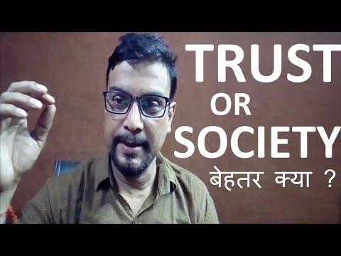 NGO# Trust & Society मे बेहतर क्या  । in my opinion | prefer which one %%%