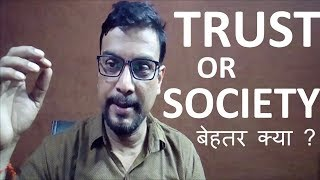 NGO# Trust & Society मे बेहतर क्या  । in my opinion | prefer which one %%%