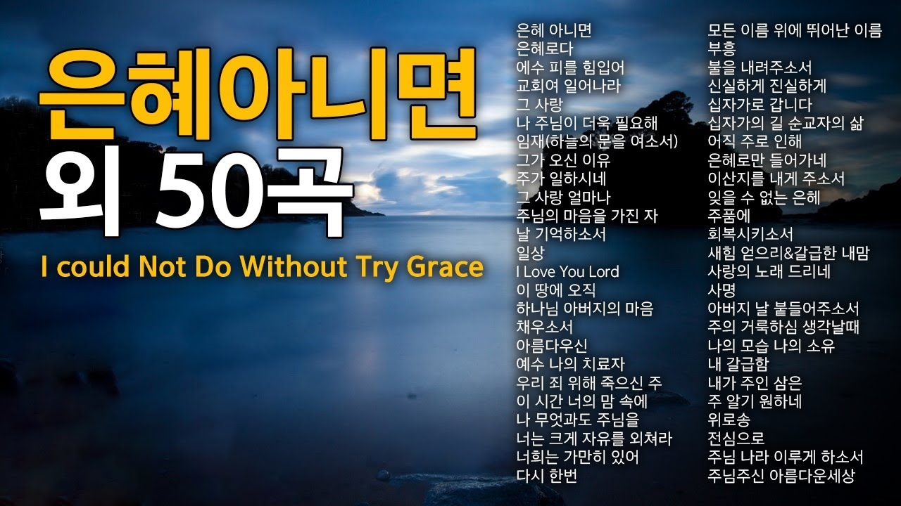 Download 은혜아니면 외 50곡   Without His Grace...50 song  CCM 50