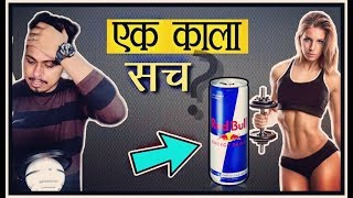 मतलब  | Red Bull Gives You Wings | Energy drink | KBH EP 7