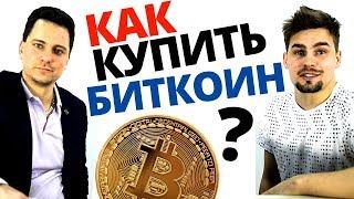Как купить биткоин? Рынок криптовалют для новичков: Топ5 способов как купить биткоин, криптовалюту
