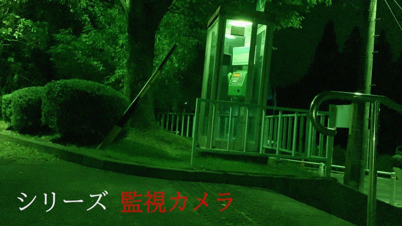 シリーズ監視カメラ「公衆電話」