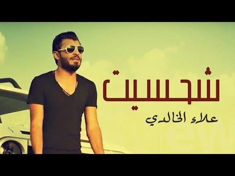 علاء الخالدي - شحسيت ( فيديو كليب ) | حصريا 2014