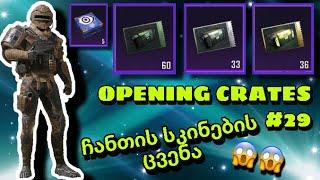 Opening Crates #28 - პრემიუმმა ეს რა ქნა? 😱