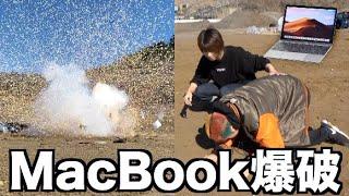 オレが買ってあげた40万円のMacBook爆破ドッキリ