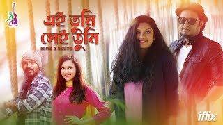 ei-tumi-shei-tumi-elita-shuvo-sabila-nur-yash-rohan-iflix-bangla-new-song-2019