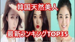 【韓流】整形しなくても美しい韓国の天然美人最新ランキングTOP35(20代若手アイドル・女優多数ピックアップ)【全芸能kininaruTV】