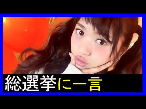 【AKB48北原里英】選抜総選挙のシステムに一言【なるほど!】
