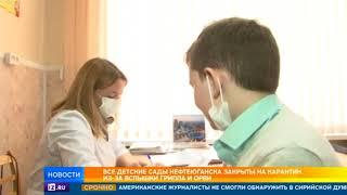 В Салехарде из-за эпидемии гриппа закрыли все школы