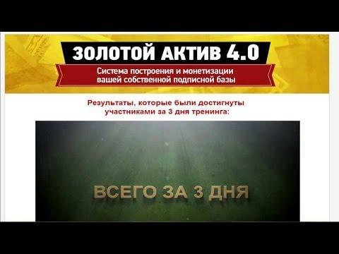 Золотой актив 4.0:Результаты участников за 3 дня тренинга Золотой актив от Азамата Ушанова