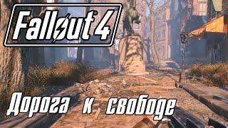 Fallout 4 Прохождение 15 Дорога к свободе