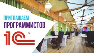 Работа в Сима-ленд, вакансия программист 1С(Приглашаем на работу Программиста 1C. Обязанности: - доработка не типовых конфигураций 1С; - организация..., 2016-07-20T11:21:10.000Z)