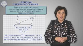 Геометрия. 8 класс. Признаки параллелограмма