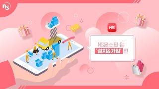 NS홈쇼핑 모바일 앱 완전정복 – 설치 및 가입편!