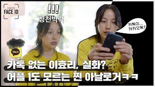 """이효리의 충격 발언 """"어플이 뭐예요?""""…"""
