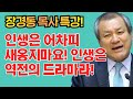 장경동 목사의 부흥특강 - 인생은 어차피 새옹지마요! 인생은 역전의 드라마라!