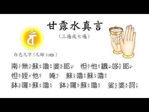 海濤法師_甘露施食儀軌_10_甘露水真言 - YouTube