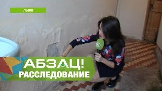 В Украине студенты моются в подвалах? - Абзац! - 28.09.2016 cмотреть видео онлайн бесплатно в высоком качестве - HDVIDEO