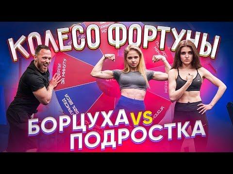 КОЛЕСО ФОРТУНЫ / ПОДРОСТОК VS БОРЦУХА