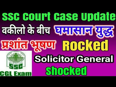 Full Hearing Debate Between Solicitor General And Prashant Bhushan In SSC CGL/CHSL 2017 Court Case