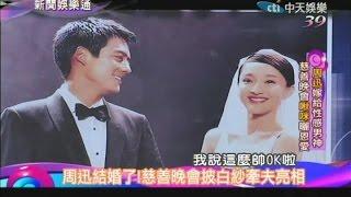2014.07.18新聞娛樂通part2 周迅結婚了!慈善晚會披白紗牽夫亮相